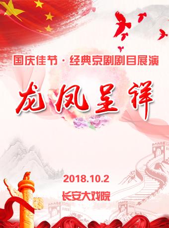 长安大戏院10月2日京剧《龙凤呈祥》