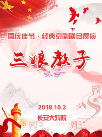 长安大戏院10月3日京剧《三娘教子》