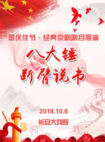 长安大戏院10月6日京剧《八大锤》《断臂说书》