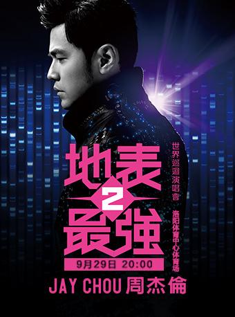 2018周杰伦【地表最强2】世界巡回演唱会洛阳站
