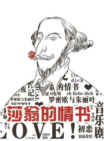音乐剧《莎翁的情书》