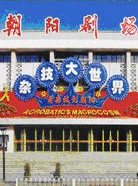 朝陽劇場雜技大世界訂票_【官方】朝陽劇場雜技大世界門票_首都票務網