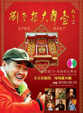 北京劉老根大舞臺