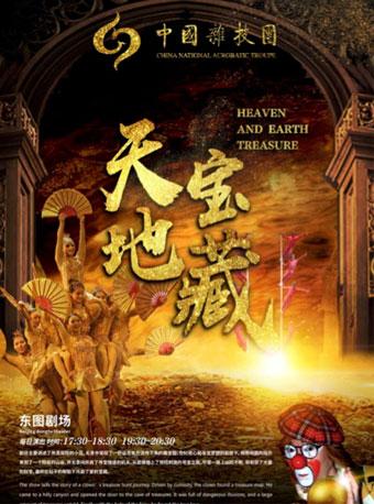 《天地宝藏》献礼中国杂技团六十华诞
