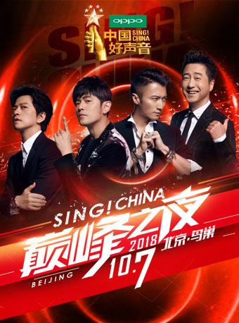 【官方授权】中国好声音鸟巢总决赛2018_中国好声音巅峰之夜门票