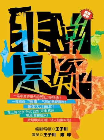 2018北京喜剧艺术节:王子川导演话剧《非常悬疑》