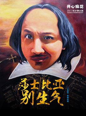 開心麻花爆笑舞臺劇《莎士比亞別生氣》