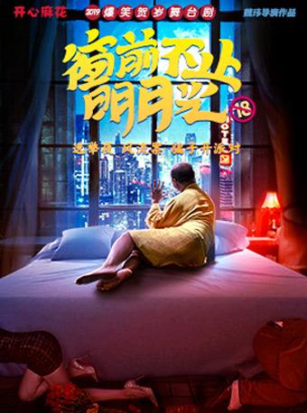 開心麻花2019爆笑舞臺劇《窗前不止明月光》