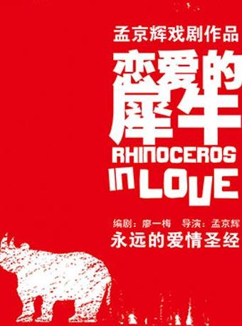 話劇戀愛的犀牛訂票_孟京輝經典戲劇作品戀愛的犀牛門票_首都票務網