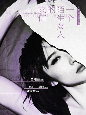 孟京輝戲劇作品《一個陌生女人的來信》