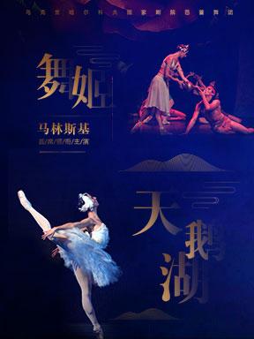 2018国家大剧院舞蹈节:乌克兰哈尔科夫国家歌剧院芭蕾舞团《舞姬》