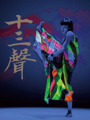 2018国家大剧院舞蹈节:云门2《十三声》