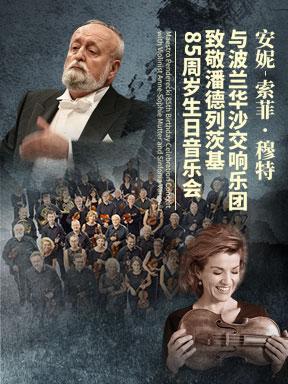 安妮索菲穆特与波兰华沙交响乐团致敬潘德列茨基85周岁生日音乐会