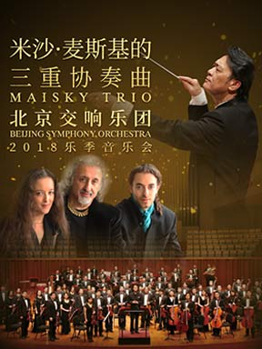"""""""米沙麦斯基的三重协奏曲""""北京交响乐团2018乐季音乐会"""