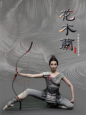 2018国家大剧院舞蹈节:辽宁芭蕾舞团《花木兰》
