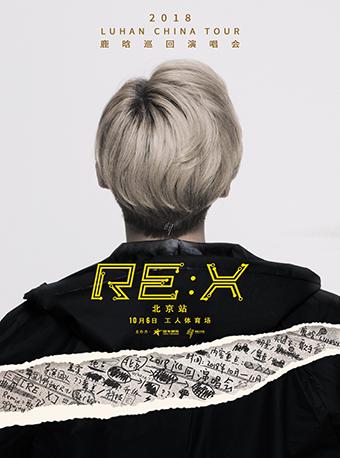 """2018鹿晗""""RE: X""""巡回演唱会 北京站"""