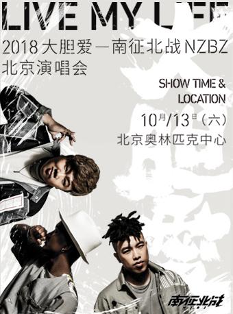2018南征北战NZBZ大胆爱北京永利线上娱乐402
