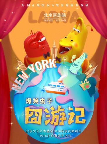 2018年北京喜剧艺术节—正版授权合家欢舞台剧《爆笑虫子之囧游记》