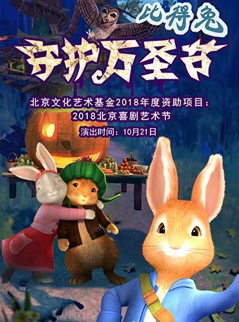 2018年北京喜剧艺术节《彼得兔》