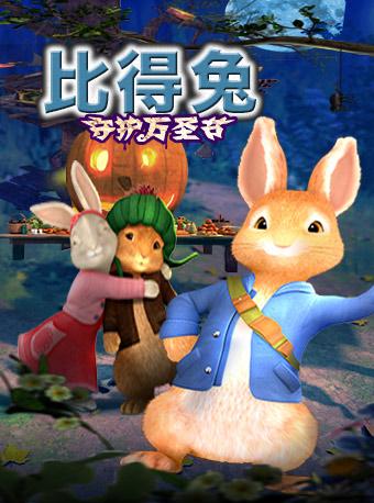 2019正版英国动漫舞台剧《比得兔—万圣节狂欢夜》