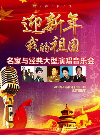 我的祖国—名家与经典迎新年大型演唱音乐会