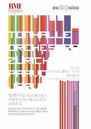 """第二十一届北京国际音乐节""""牧神午后""""帕沃雅尔维与苏黎世市政厅管弦乐团交响音乐会"""
