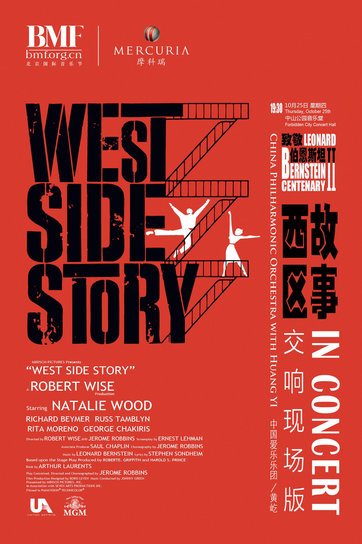 第二十一届北京国际音乐节致敬伯恩斯坦II—电影《西区故事》交响现场版