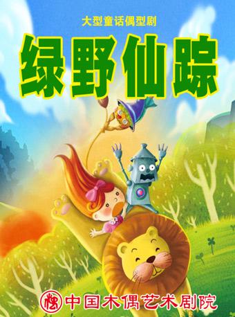儿童剧绿野仙踪订票_大型童话偶型剧绿野仙踪门票_首都票务网
