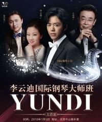李云迪国际钢琴大师班