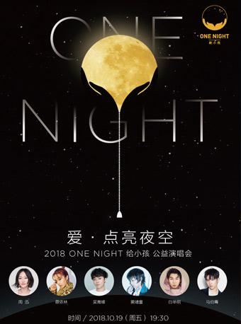 """2018""""ONE NIGHT 给小孩""""公益演唱会"""