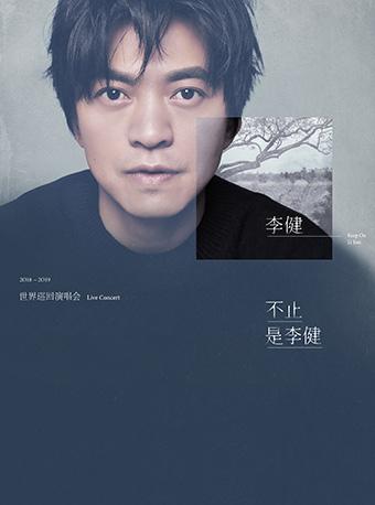 """""""不止,是李健""""2018-2019世界巡回演唱会北京站"""