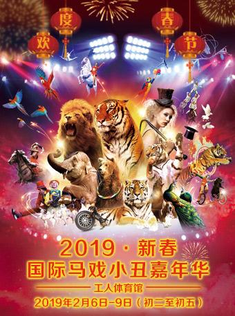 欢度春节 2019新春马戏小丑嘉年华