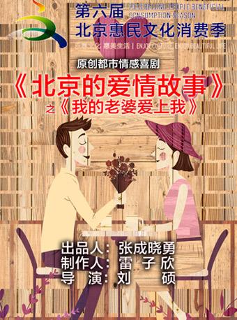 喜剧北京的爱情故事订票_喜剧北京的爱情故事门票_首都票务网