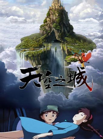 《天空之城》久石让宫崎骏经典作品视听交响音乐会