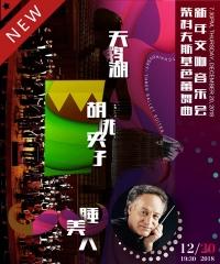 天鹅湖胡桃夹子睡美人—柴科夫斯基芭蕾舞曲新年交响音乐会
