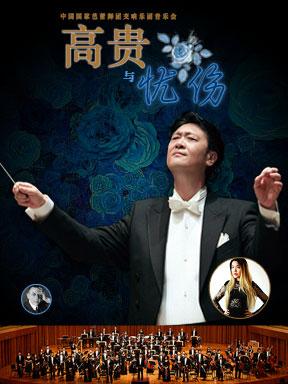 中国国家芭蕾舞团交响乐团音乐会门票_首都票务网