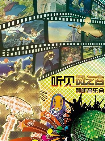 《听见风之谷》久石让宫崎骏经典作品动漫视听音乐会