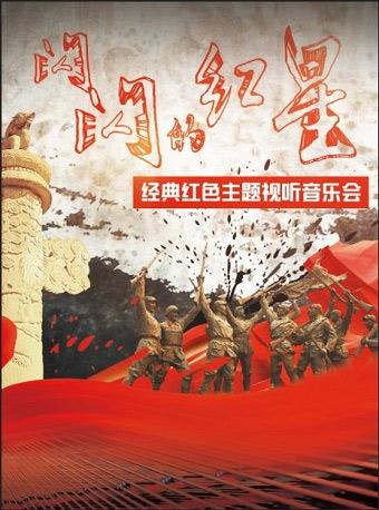 庆祝建国70周年—经典红色主题视听音乐会《闪闪的红星》