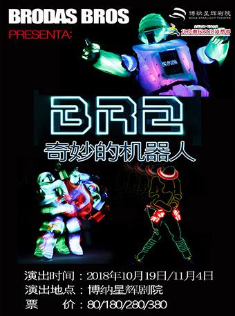 西班牙黑光机械舞秀《奇妙的机器人》