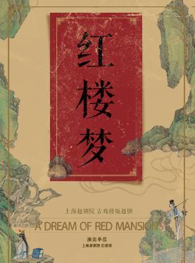 上海越剧院古戏楼版越剧《红楼梦》