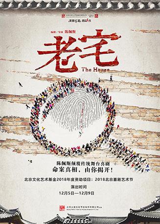 2018年北京喜剧艺术节:陈佩斯导演悬疑喜剧《老宅》