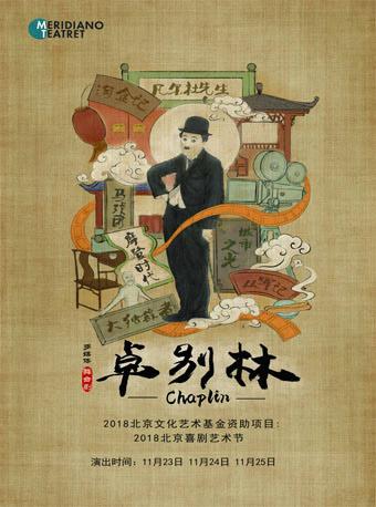 2018年北京喜剧艺术节:多媒体舞台剧《卓别林》Chaplin