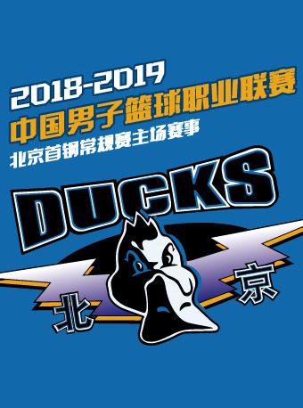 CBA北京首钢队主场比赛2018-2019赛季