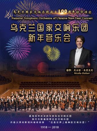 乌克兰国家交响乐团2019北京新年音乐会