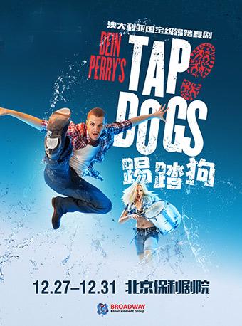 澳大利亚国宝级踢踏舞剧TAPDOGS《踢踏狗》