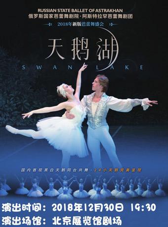 俄罗斯国家芭蕾舞剧院芭蕾舞《天鹅湖》