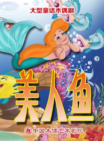 大型经典木偶剧《美人鱼》