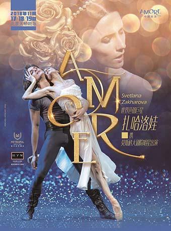 《AMORE》(中国首演)扎哈洛娃携莫斯科大剧院明星出演