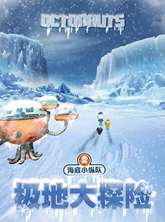 儿童剧《海底小纵队4:极地大探险》