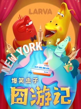 正版授权合家欢舞台剧《爆笑虫子之囧游记》